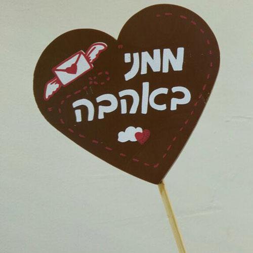 שוקולד מסרים על מקל