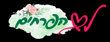 לב הפרחים